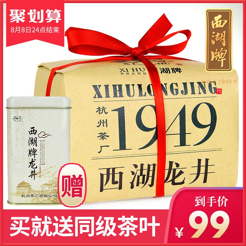 2018新茶上市 西湖牌龙井绿茶百年老茶树西湖龙井茶叶经典纸包