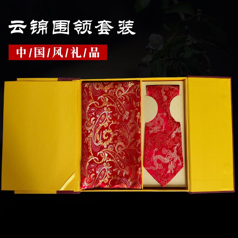 中国风南京云锦围巾领带礼品套装刺绣特色出国送老外夫妻礼物定制