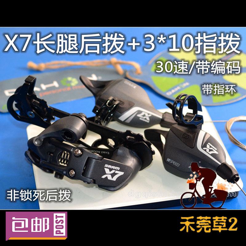 X9 в нога X7 короткий нога после диск X5 ассигновывать 9 скорость 3*10 скорость APEX ноги GX после диск короткий нога запертый право