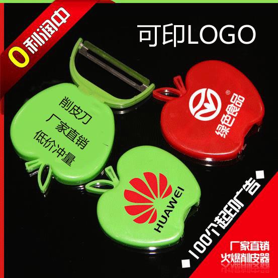 中國代購 中國批發-ibuy99 ��������������� 定制广告小礼品批促销活动礼品折叠苹果削皮刀一元以下印制LOGO