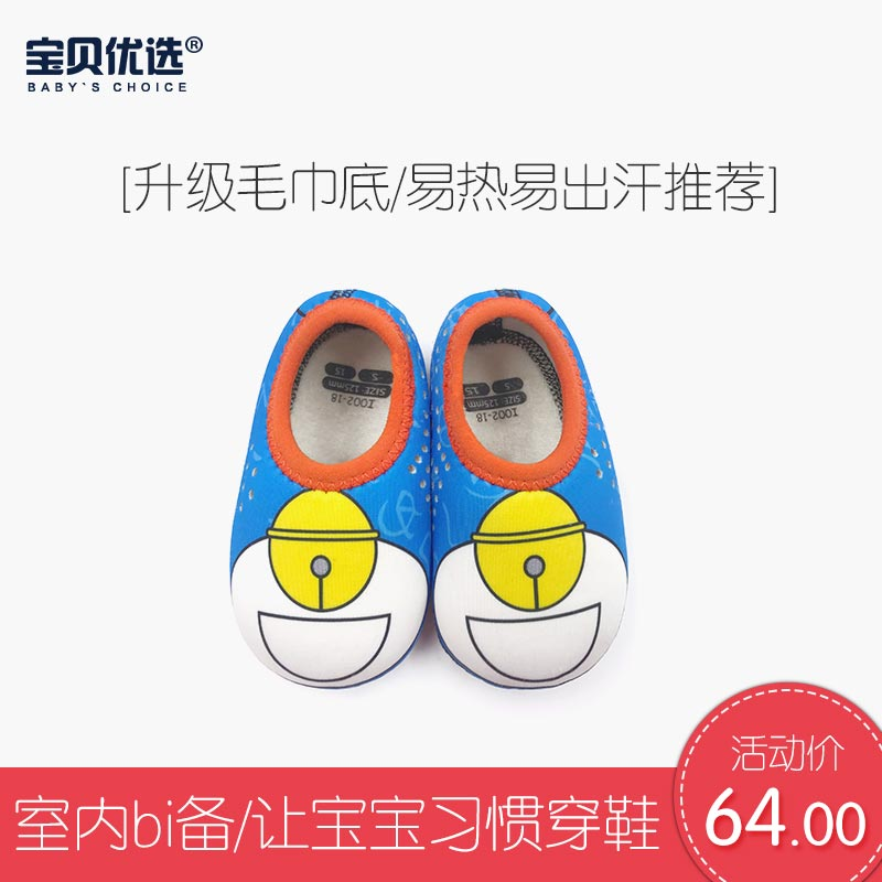 Autumn and winter baby home shoes antiskid soft soled shoes boys and girls elastic shoes 0-3 years old toddler shoes floor shoes