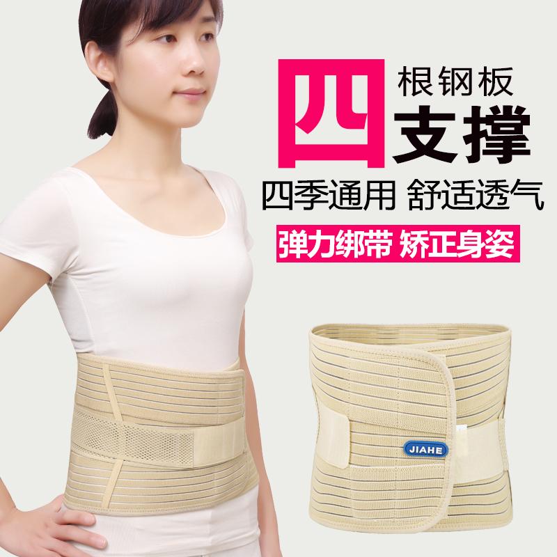 佳禾透气型D01-2固定带腰围带护腰带腰托钢板护腰腰椎固定