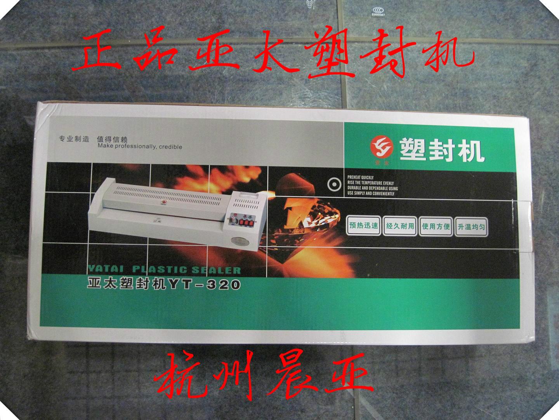 亚太320过塑机 塑封机 相片冷裱机 铁轮铁壳 A3 A4/260
