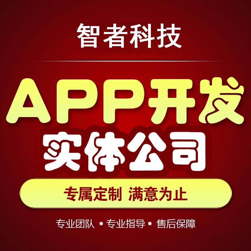 浙江金华义乌杭州本地定制APP开发手机软件设计制作 苹果安卓原生