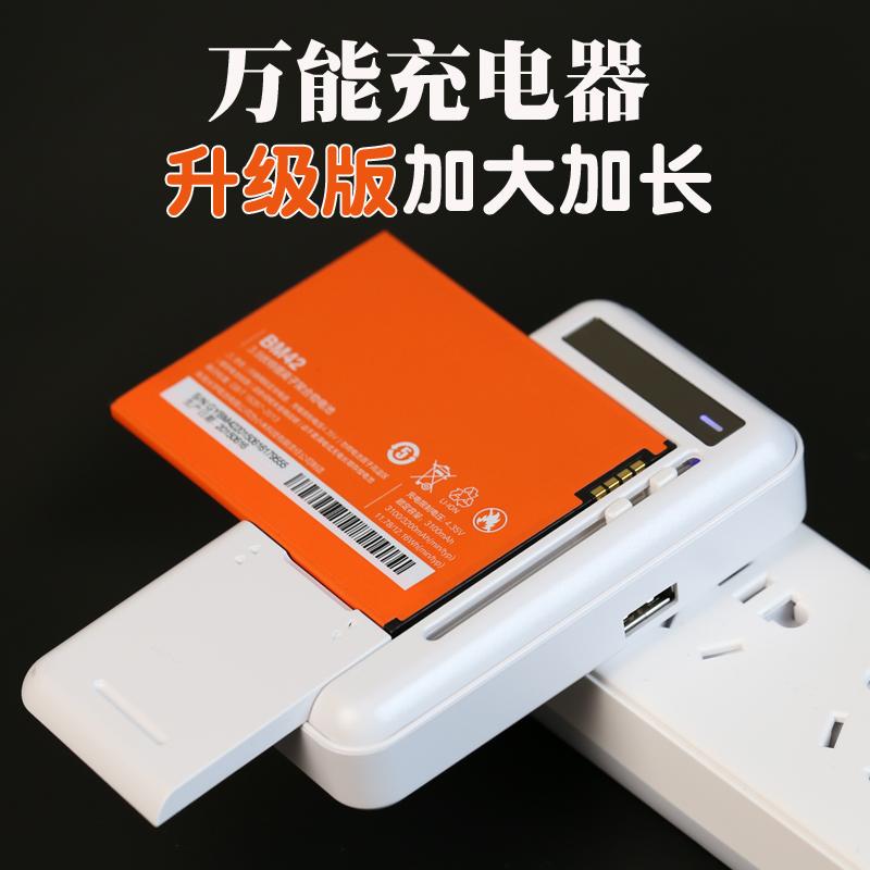 万能充电器 电池通用型座充usb老人机小米三星国产手机多功能快充满18.90元可用1元优惠券