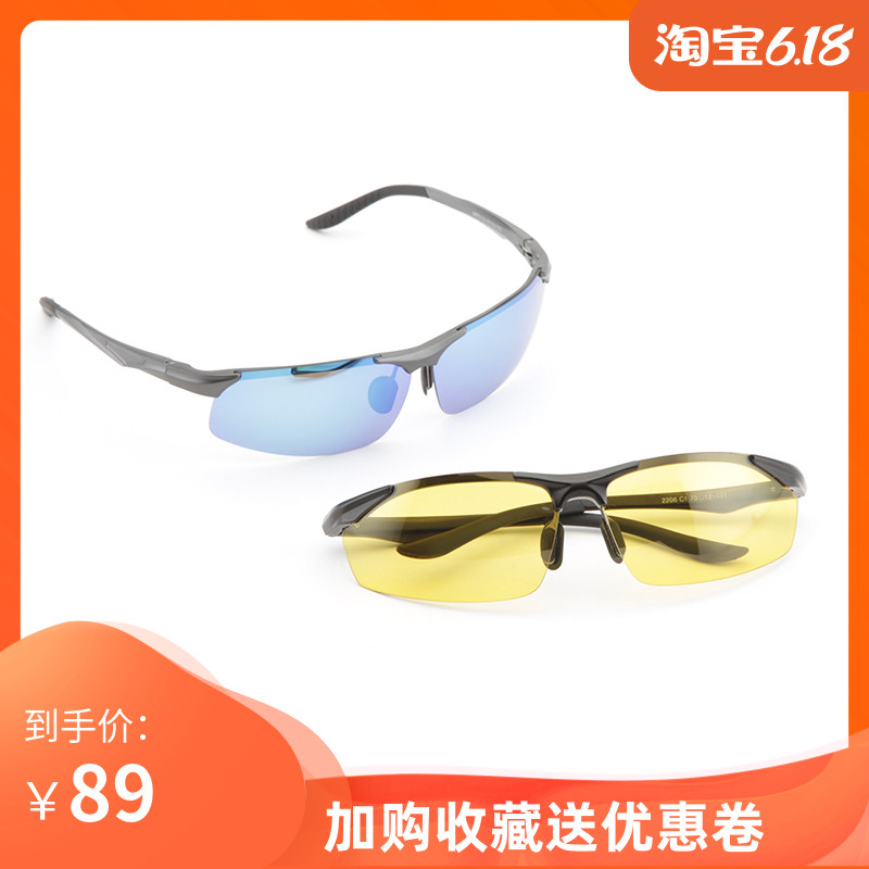 Riding glasses, color changing, polarized sunglasses, night vision glasses, outdoor sports, sand proof, fishing, driving Sunglasses