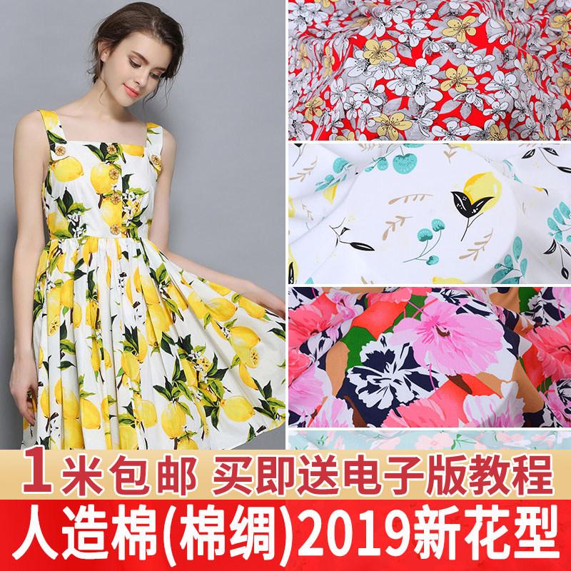 宝宝棉绸超柔布料夏季睡衣面料婴儿童服装绵绸人造棉布料碎花朵