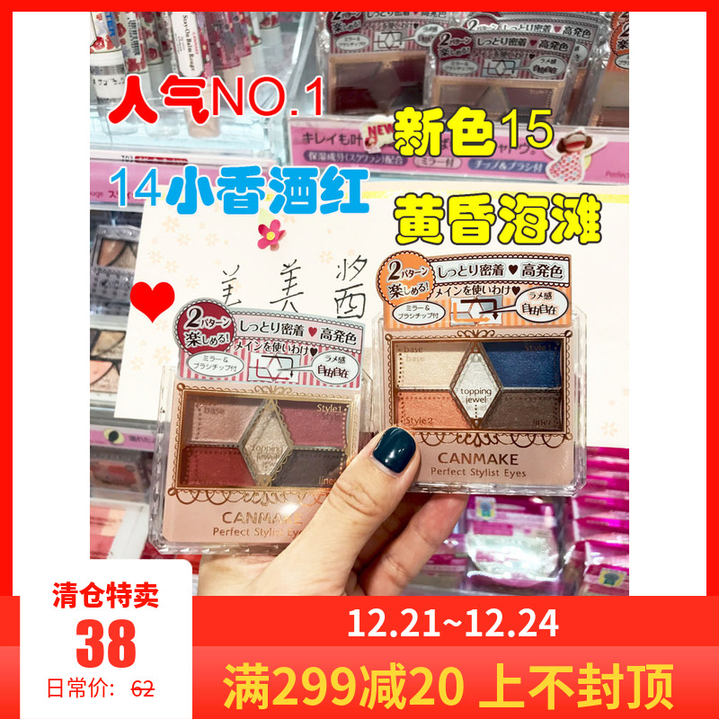 美美酱日本采购 CANMAKE井田雕刻裸色五色细腻显色眼影 新色17号