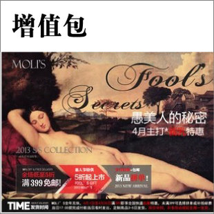 Moli's Tayloring 增值  Value Pack