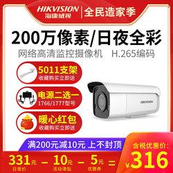 海康威视 200万网络监控摄像头日夜全彩摄像机DS-2CD3T27EDWD-L