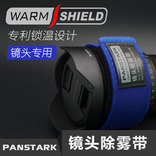 Panstar lens demisting belt 5V power supply power supply lens heating demisting belt is handmade
