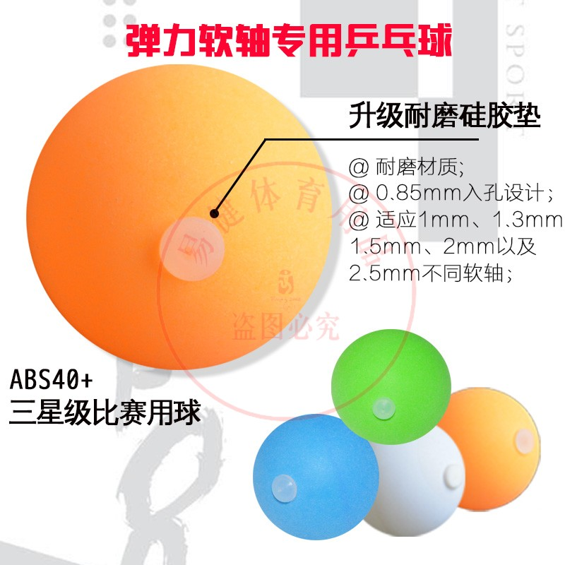 Elastic flexible shaft table tennis special ball trainer with holes and soft rubber stopper with holes