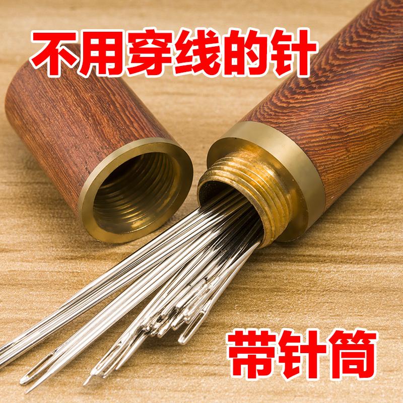 不用穿线的针家用盲人手缝被子衣服穿针神器老人手工十字绣针筒免
