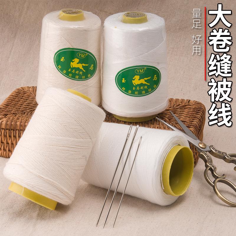 缝被子线家用针线白棉线手缝粗线缝衣线大卷涤纶缝被线缝纫机线
