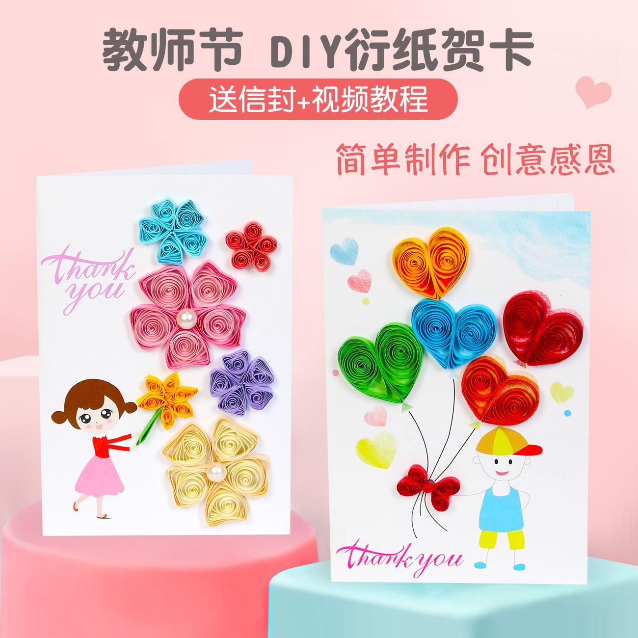 手工衍纸贺卡diy材料包教师节礼物感恩女老师创意祝福录音小卡片
