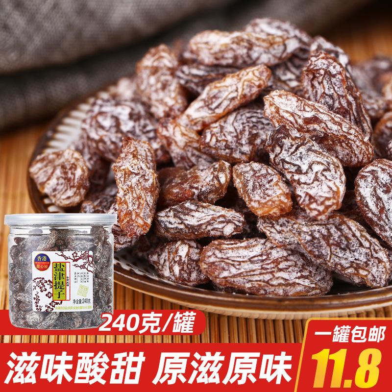 香港品牌甜心屋 盐津提子240g 葡萄干免洗即食 大颗粒长提子干