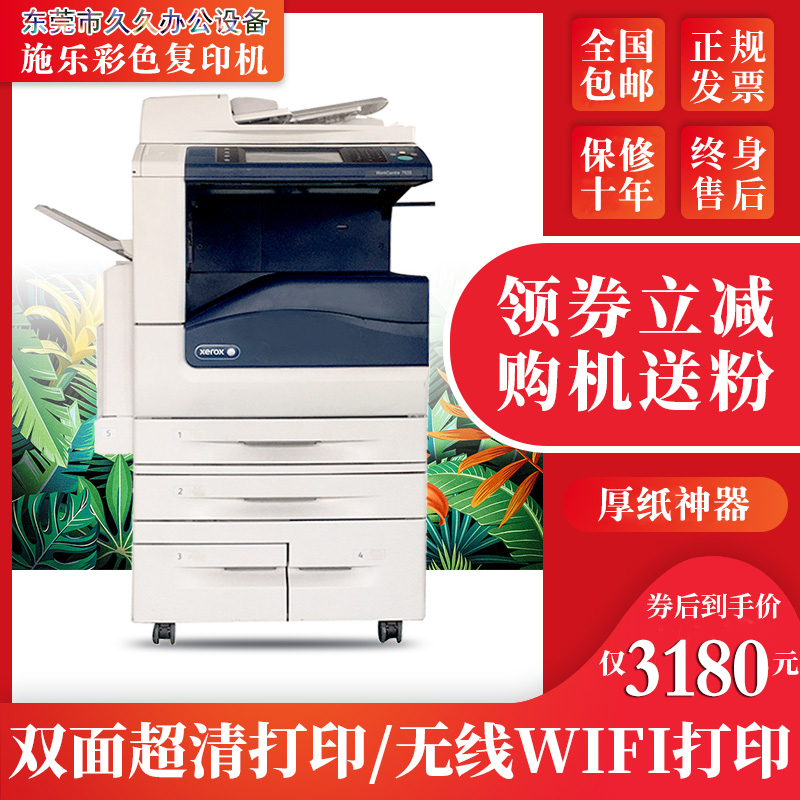 Xerox 7855 copier 7535 7556 multifunctional commercial office A3 color laser printer