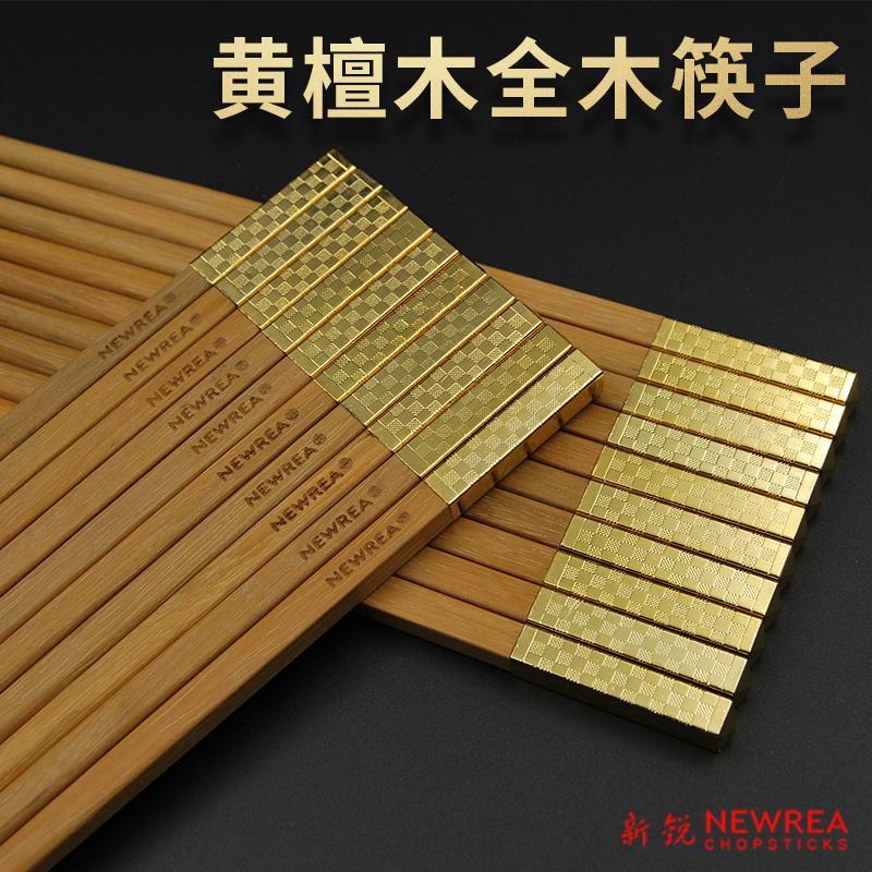 Newrea新锐黄檀木餐具实木实用十双套裝家用家庭筷子,可领取10元天猫优惠券