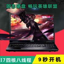 东芝笔记本电脑酷睿i7四核i5高配游戏手提办公本学生英特尔商务本