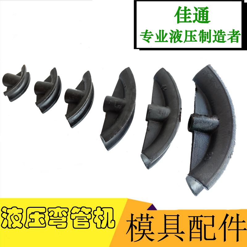 Гидравлическое давление вручную Аксессуары для труб Bender 1 дюйм 2 дюйма 3 дюйма 4-дюймовый штамп популярный