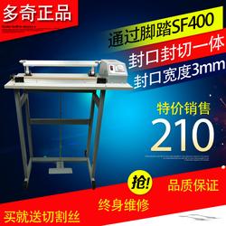 多奇SF600脚踏通过型封口机 收缩膜封切机 封袋机 脚踩封口机