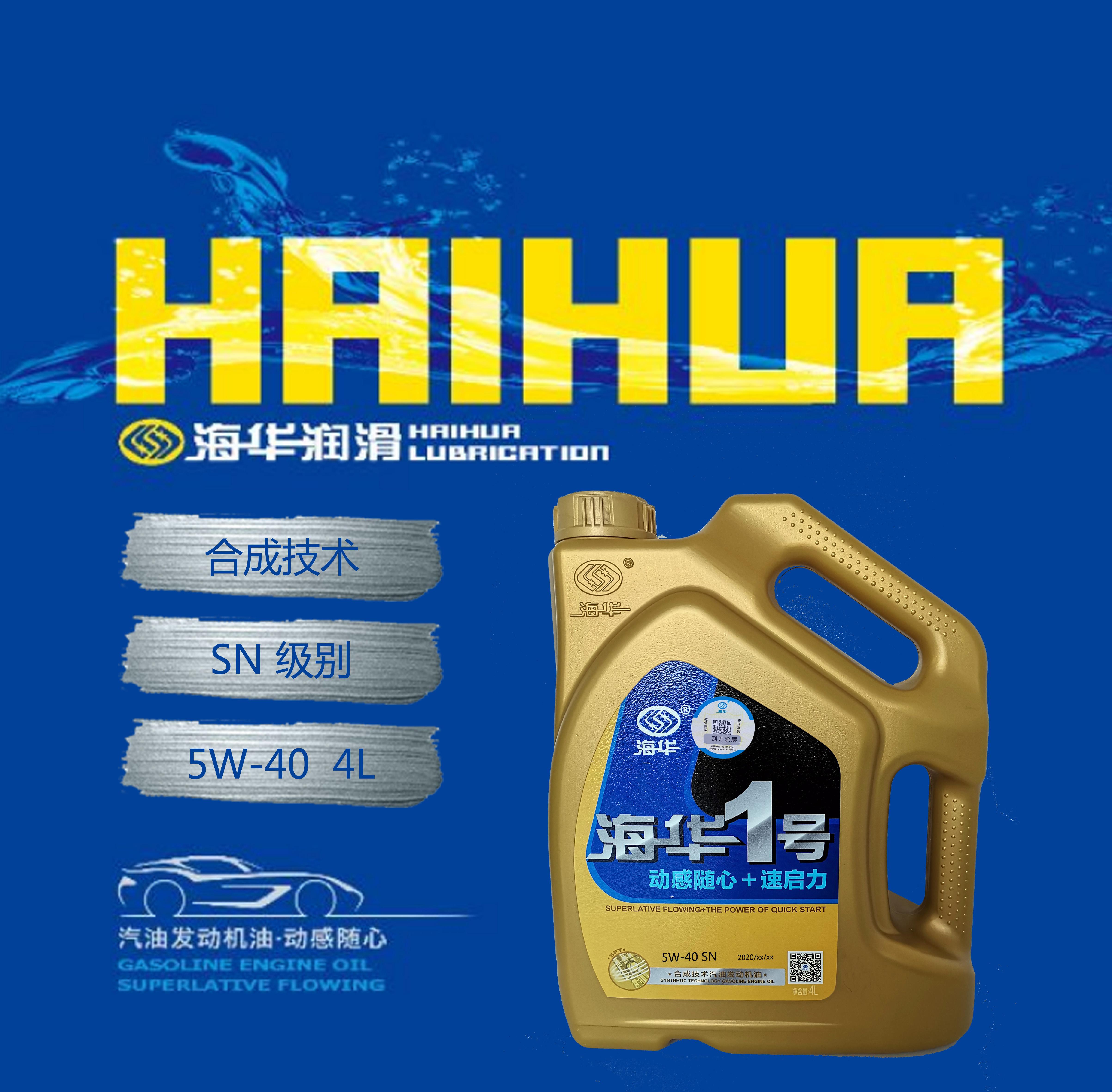 海華1号合成技術ガソリンエンジンSN 5 W-40乗用車用エンジンオイル4 L