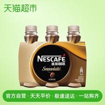 Nestle雀巢咖啡即饮咖啡丝滑拿铁268ml3瓶咖啡饮料迪丽热巴