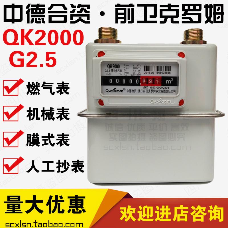 中德合资重庆前卫克罗姆家用膜式燃气表QK2000G2.5天然气表煤气表