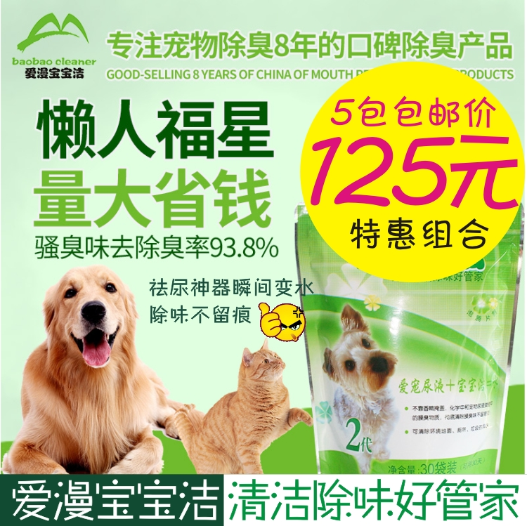 P & G second generation chlorine containing tablets pet and home sterilization trichloroisocyanuric acid 5 bags