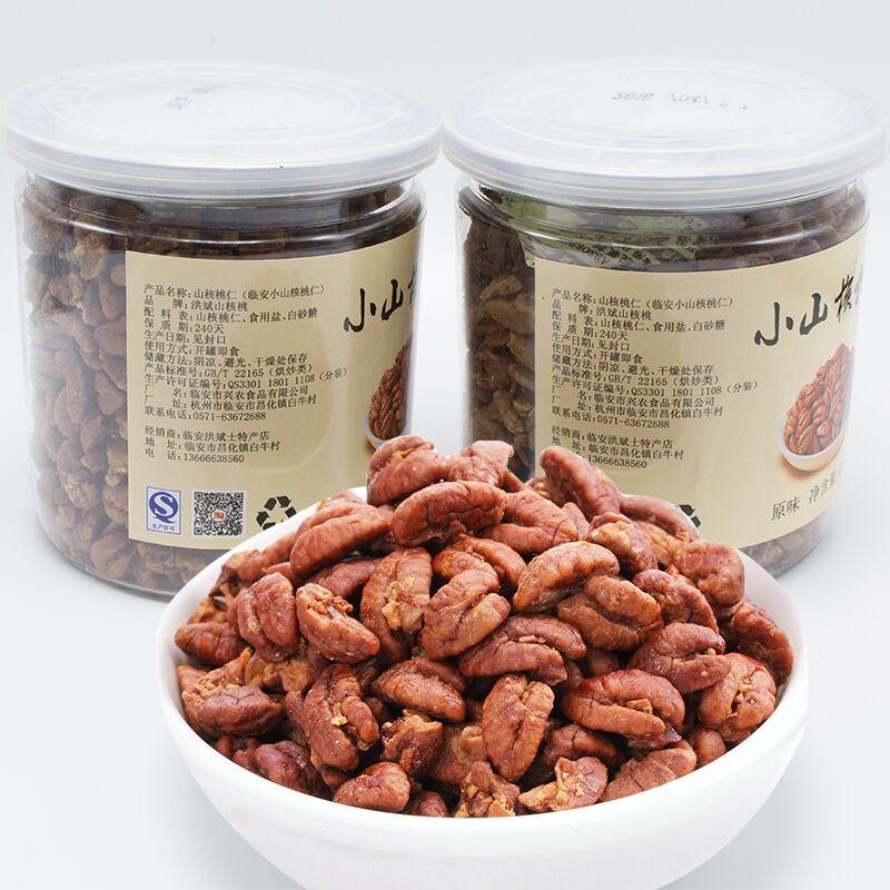 19年7月新加工临安山核桃仁小核桃小胡桃仁肉原味2罐装包邮零食坚