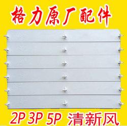 适用格力空调配件清新风柜机2P3P5匹柜机导风板叶扫风叶片出风口