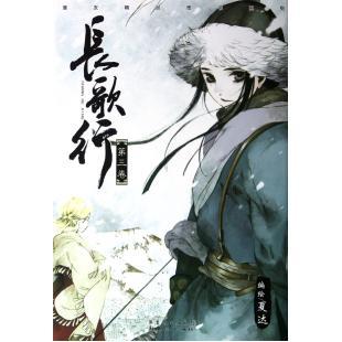 长歌行 3 (第3卷) 夏达 作品 漫画书籍 正版