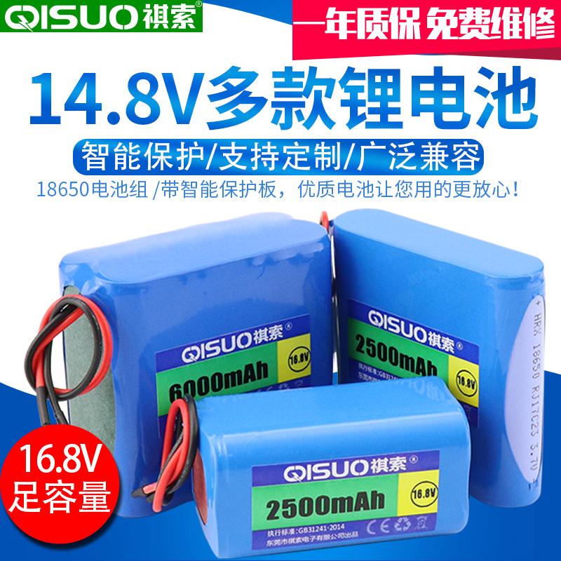 祺索厂家14.8 v16.8v充电锂电池组