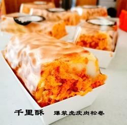 千里酥 纯虎皮 爆浆虎皮肉松卷 网红美食 沙拉酱肉松蛋糕