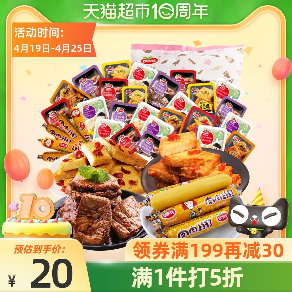 口水娃 520g春游零食礼包 鲜弹鱼肉荤素 素牛排 香肠 鱼豆腐 豆干