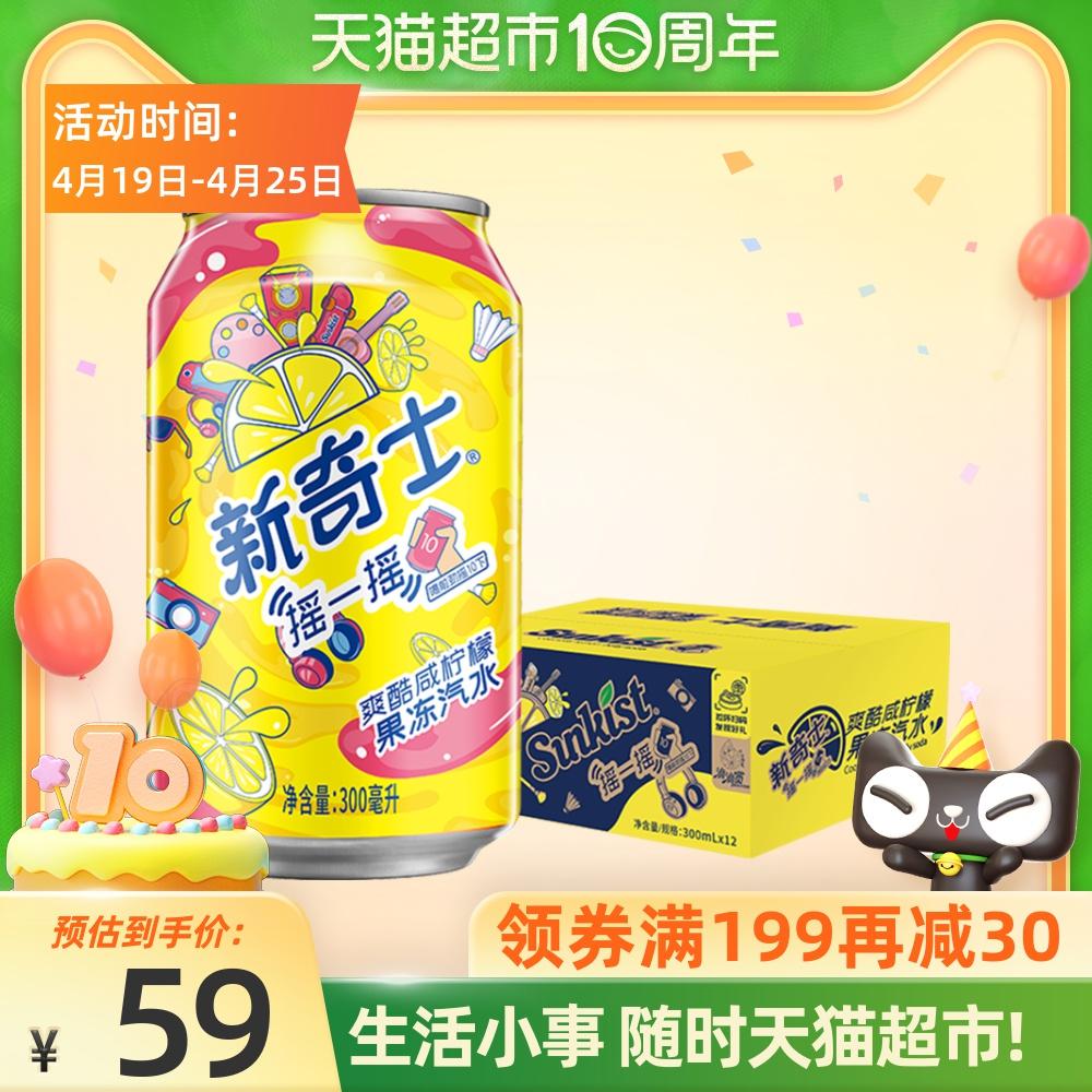 屈臣氏新奇士爽酷咸柠檬果冻汽水饮料300mlX12罐整箱装