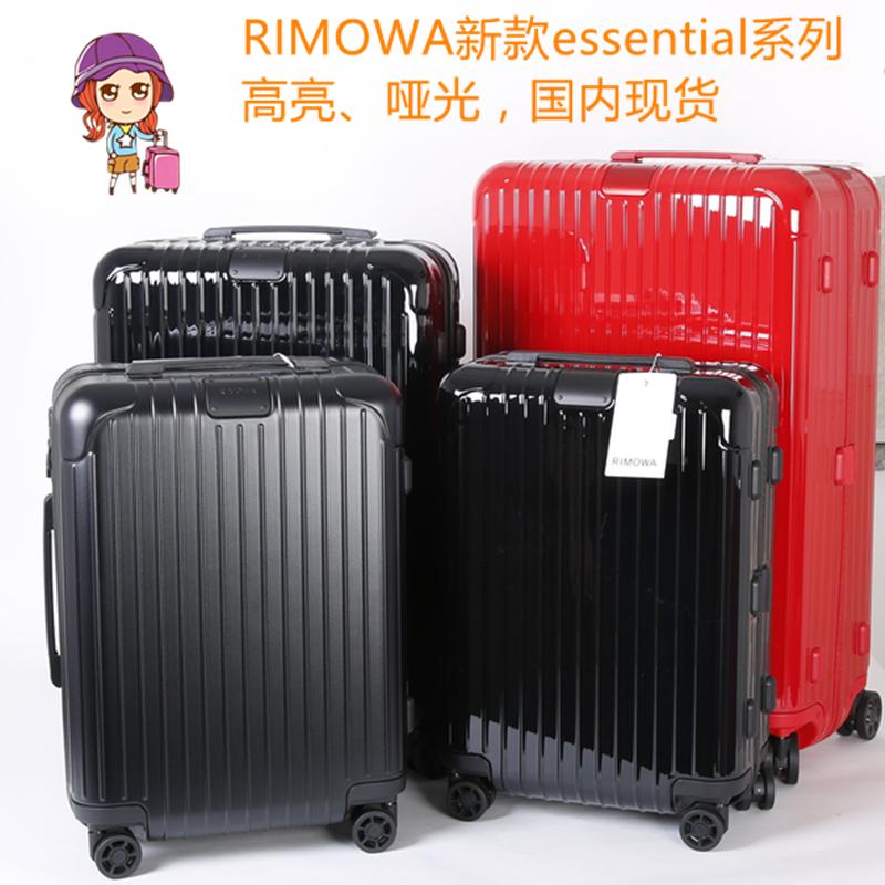 正品新款德国RIMOWA日默瓦拉杆箱essential超轻登机行李旅行箱21