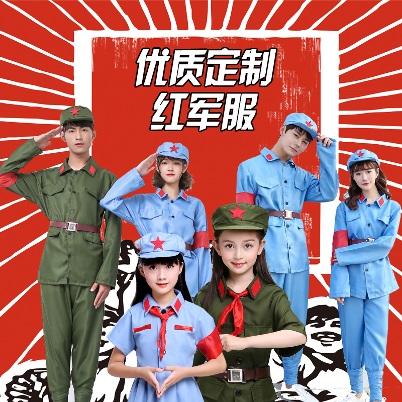 Adult childrens small Red Army performance costume Eight Route military uniform Red Guard clothing Anti Japanese War liberation hat performance dress men and women