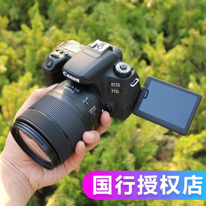 【��在山�|人】��行Canon/佳能77d高清�畏�荡a相�C18-135USM�R�^
