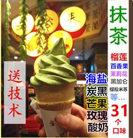 珍恬海盐绿茶抹茶味酸奶榴莲软冰淇淋冰激凌冰激淋粉圣代商用包邮图片