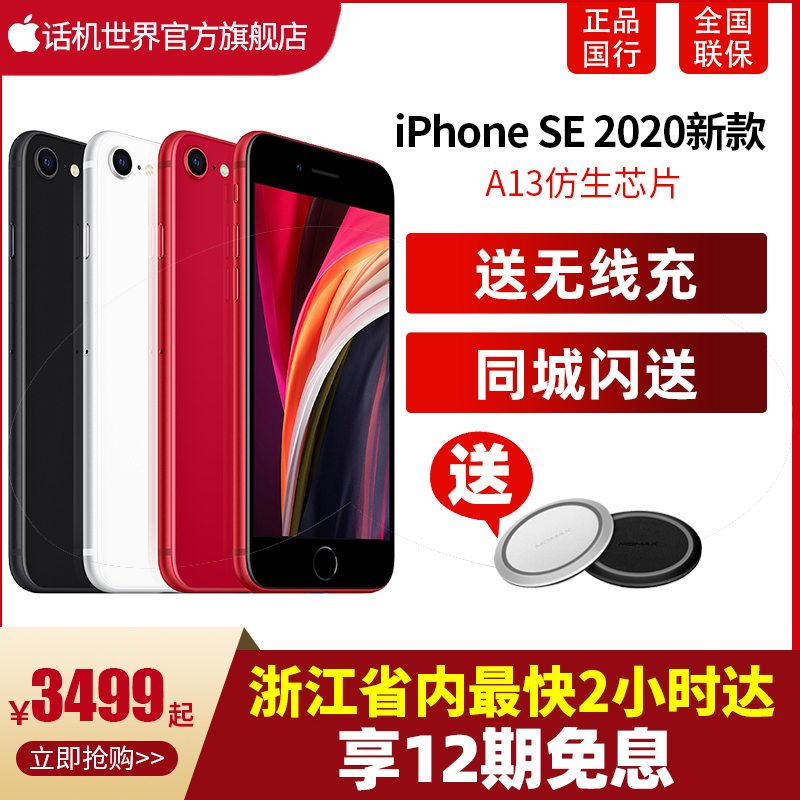 【12期免息 送无线充】Apple/苹果 iPhone SE(第二代)手机官方旗舰店正品iPhonese2 iPhone9 iPhone11 se2