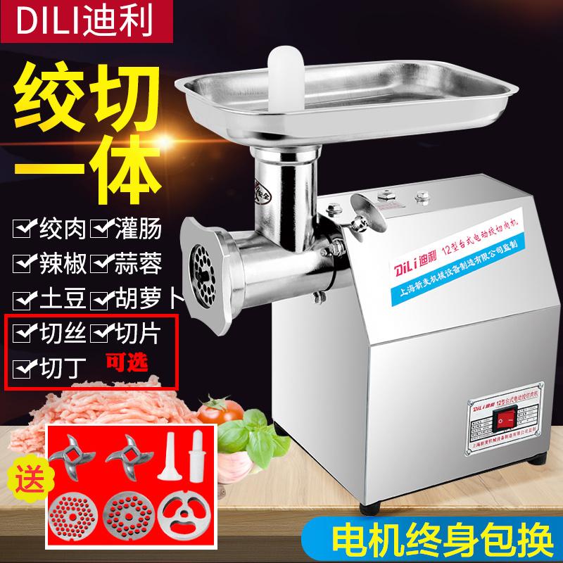 迪利12型商用多功能电动不锈钢家用大功率切肉绞肉机搅肉灌肠鸡架