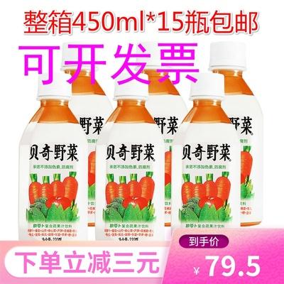 福建特产贝奇野菜汁整箱450ml 15瓶复合蔬果汁饮品混合果蔬汁新货