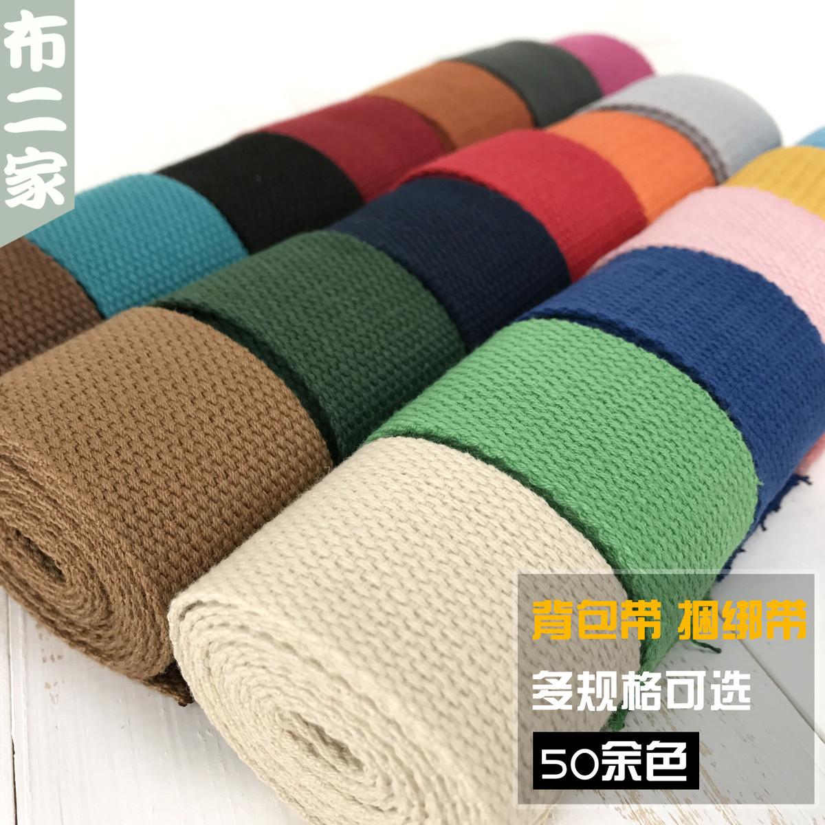 宽彩色加厚平纹帆布织带背包箱包辅料打包带书包背包带子布带涤棉