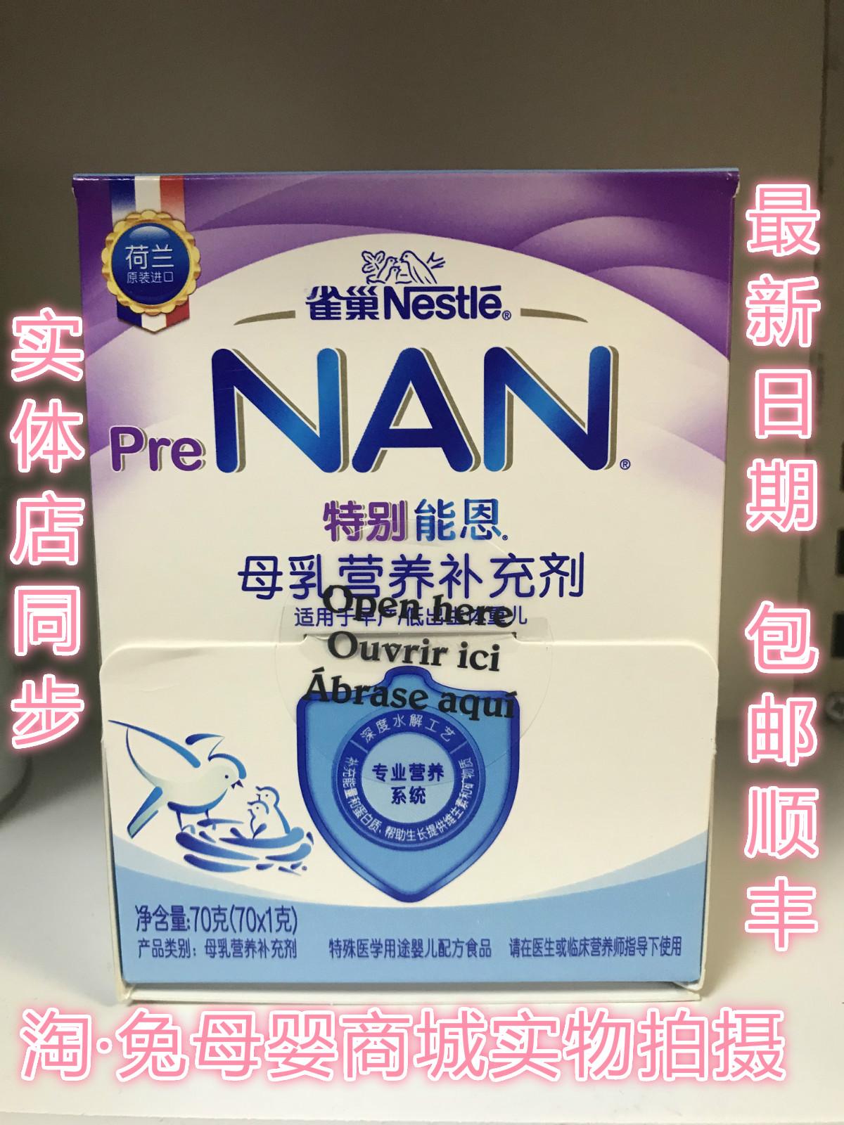 17 сентября укрепитель грудного молока Nestlé особенно хорош для недоношенных детей, дополнений для грудного молока, 70 г
