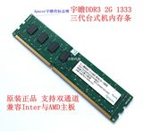 Apacer three generations DDR3 1333 2G PC10600 desktop computer memory is fully compatible with 1600
