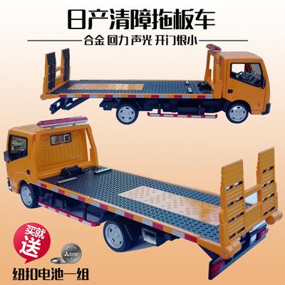 升辉日产花见台合金拖车模型 汽车运输车 清障车回力声光玩具卡车