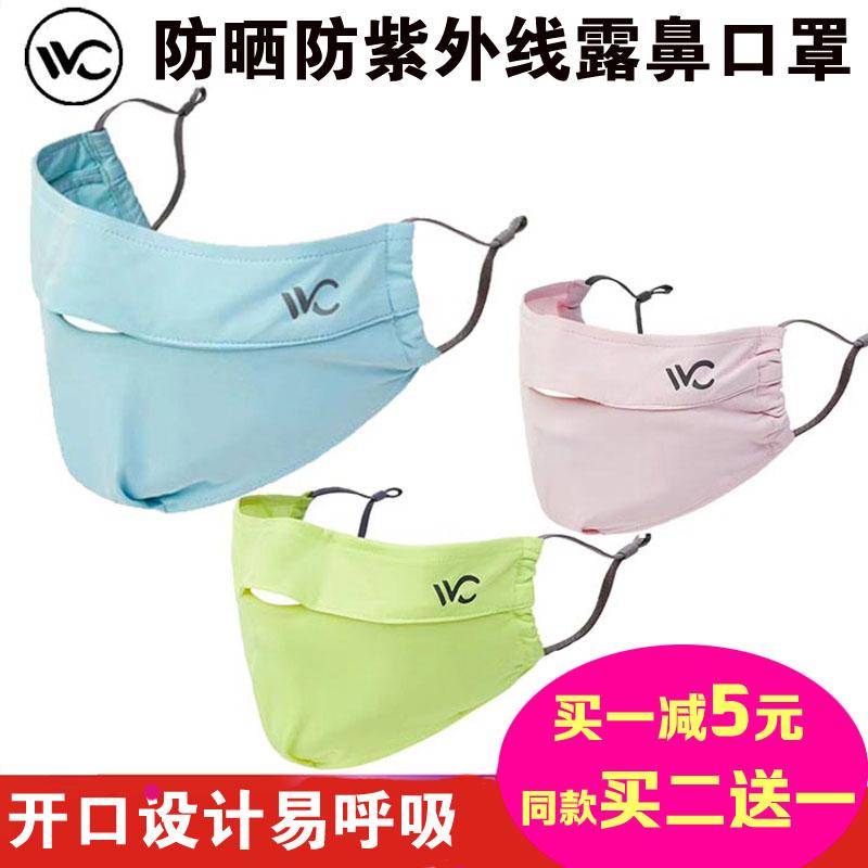 韩国vvc防晒口罩夏季薄款女防紫外线露鼻呼吸护颈脖一体全脸面罩限8000张券