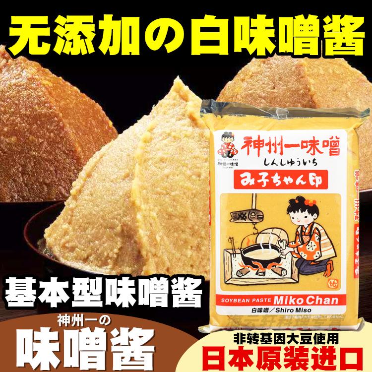 日本进口 神州一味噌酱 白味噌1Kg原装小美子米味噌 白味增酱一休
