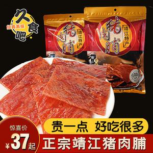 靖江猪肉脯500g特产久晟猪肉干正宗正片边角料付片500g肉类零食